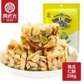 【黄老五南瓜仁酥208g】 四川特产零食传统糕点零食小吃