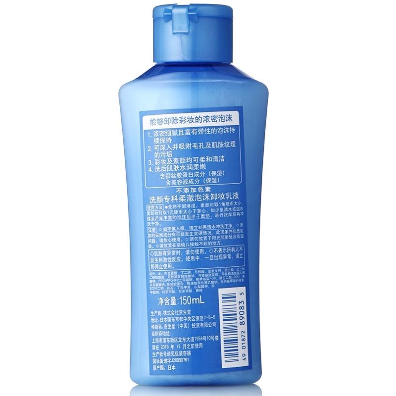 【优品超市】洗颜专科 柔澈泡沫 卸妆乳液 150ml(资生堂洗面奶)