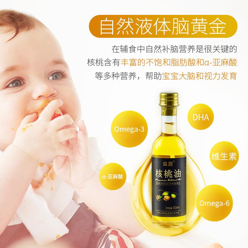 良源光雾山秘境核桃油50ml孕妇婴幼儿宝宝辅食DHA物理冷榨包邮