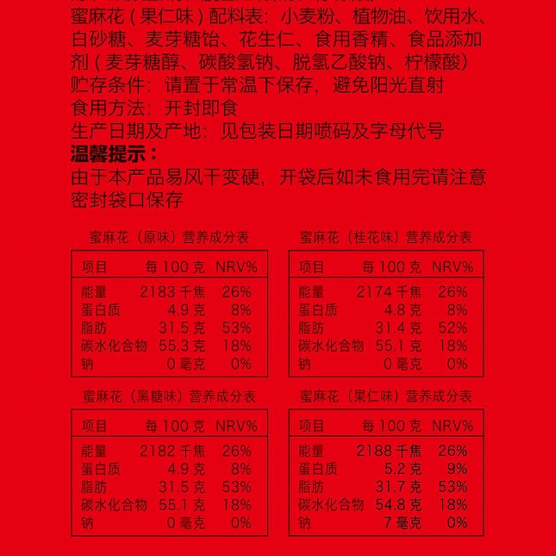 【优品超市】北京特产 稻香村 蜜麻花年货礼盒休闲零食大礼包824g(原味、果仁、桂花、黑糖味组合装)