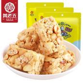 【黄老五木糖醇花生酥128g*3袋】四川特产零食休闲茶点小吃糖果