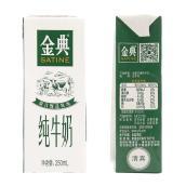 【日期新鲜】伊利金典纯牛奶 250ml×12盒/箱 纯牛奶 儿童成人营养早餐纯牛奶
