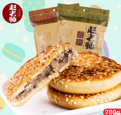 赵老师麻饼700g 四川特产大早餐传统糕点心手工椒盐芝麻饼