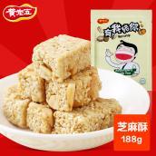 黄老五白芝麻酥188g 传统糕点 四川特产零食 小吃