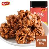 黄老五古力脆125g休食零食四川特产花生仁巧克力美味