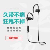 爆款运动蓝牙耳机无线挂耳式立体声双耳式手机通用