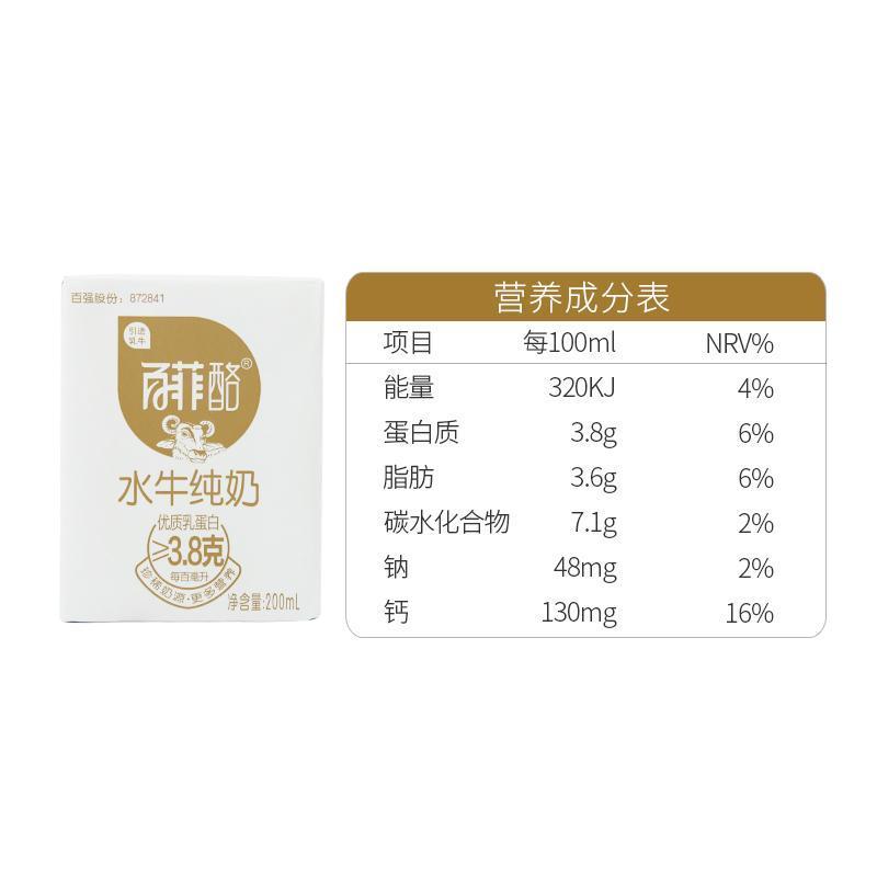百菲酪水牛纯奶 200ml10盒/箱 日期新鲜 会结皮的水牛奶
