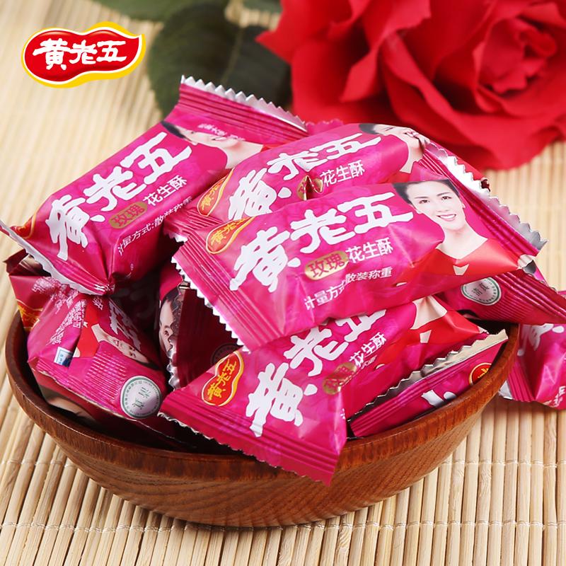 黄老五 坚果酥 玫瑰花生酥糖188g 四川传统休闲零食糕点点心小吃