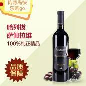 哈列拔 萨佩拉维 干型红葡萄酒