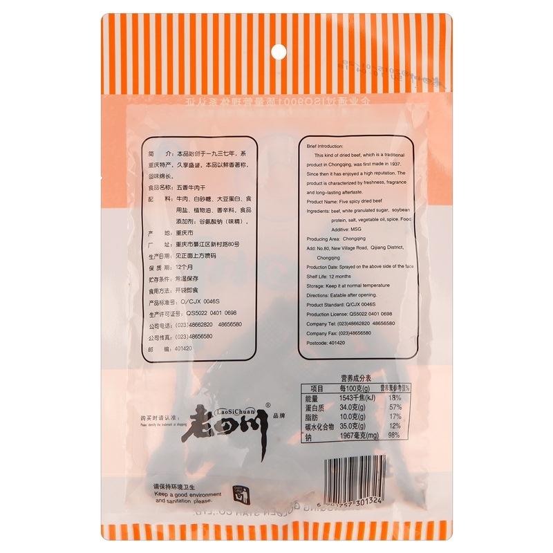 【优品超市】中华老字号 老四川 休闲食品 肉干肉脯 五香牛肉干105g