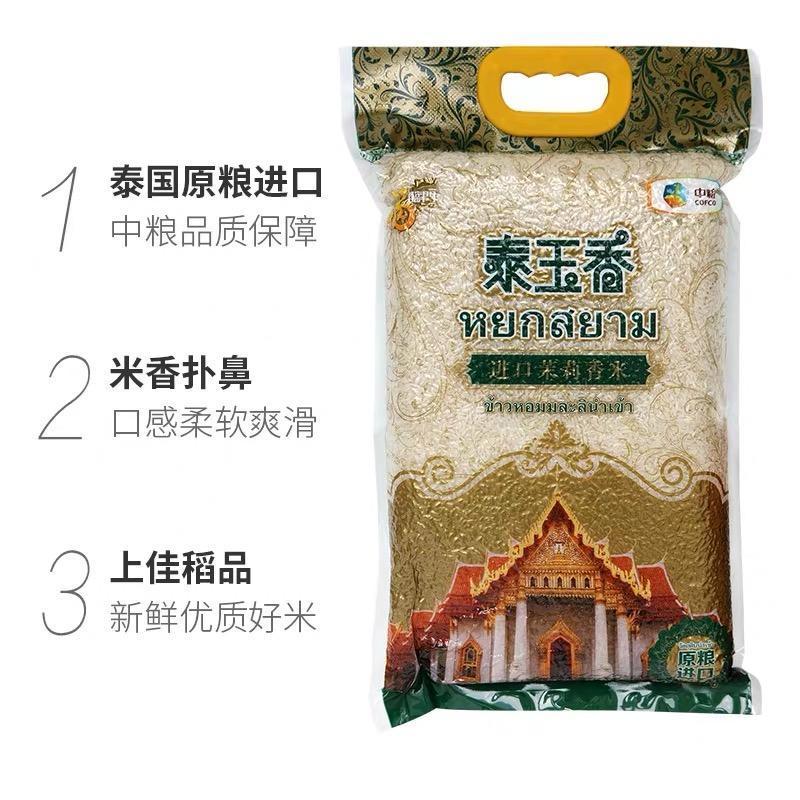 中粮福临门泰玉香进口茉莉香米5kg【市场价118 】