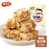 黄老五花生酥516g四川特产手工糕点花生酥糖袋装休闲零食小吃散装