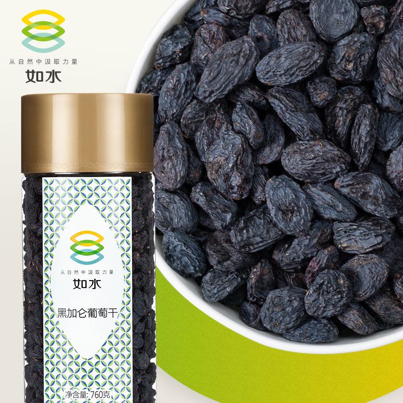 【如水黑加仑葡萄干760g桶】新疆无籽葡萄果干蜜饯休闲零食