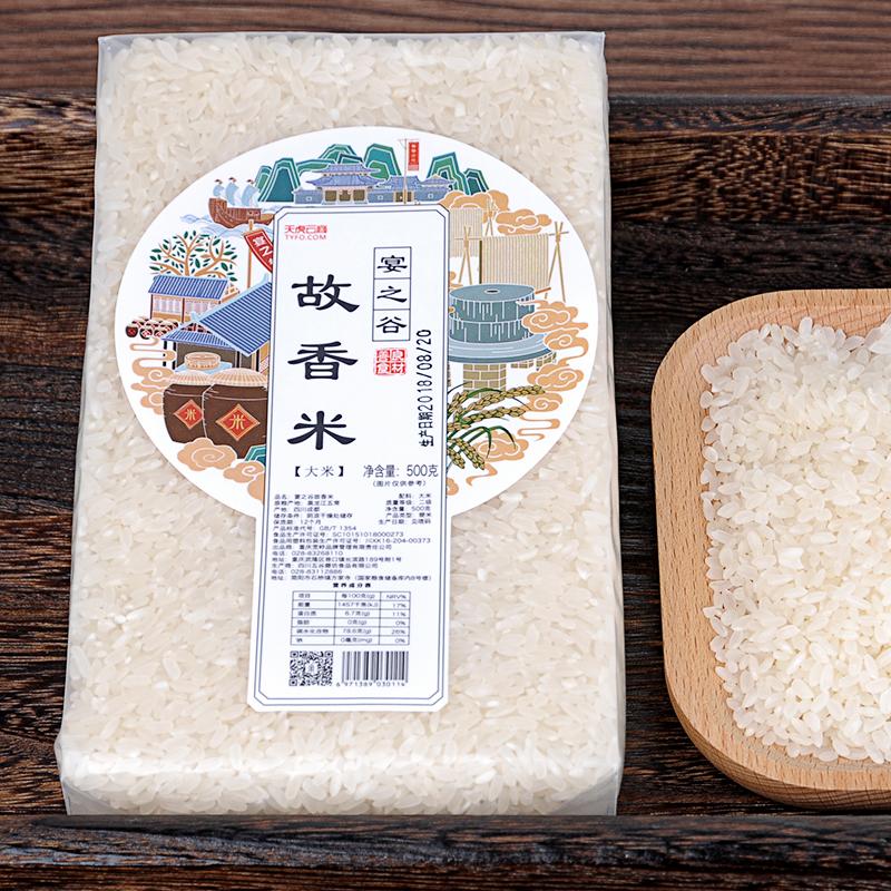 宴之谷故香米 五常大米5斤2500g 下单立减11.8 买一送一(送200克火锅粉,价值18元)