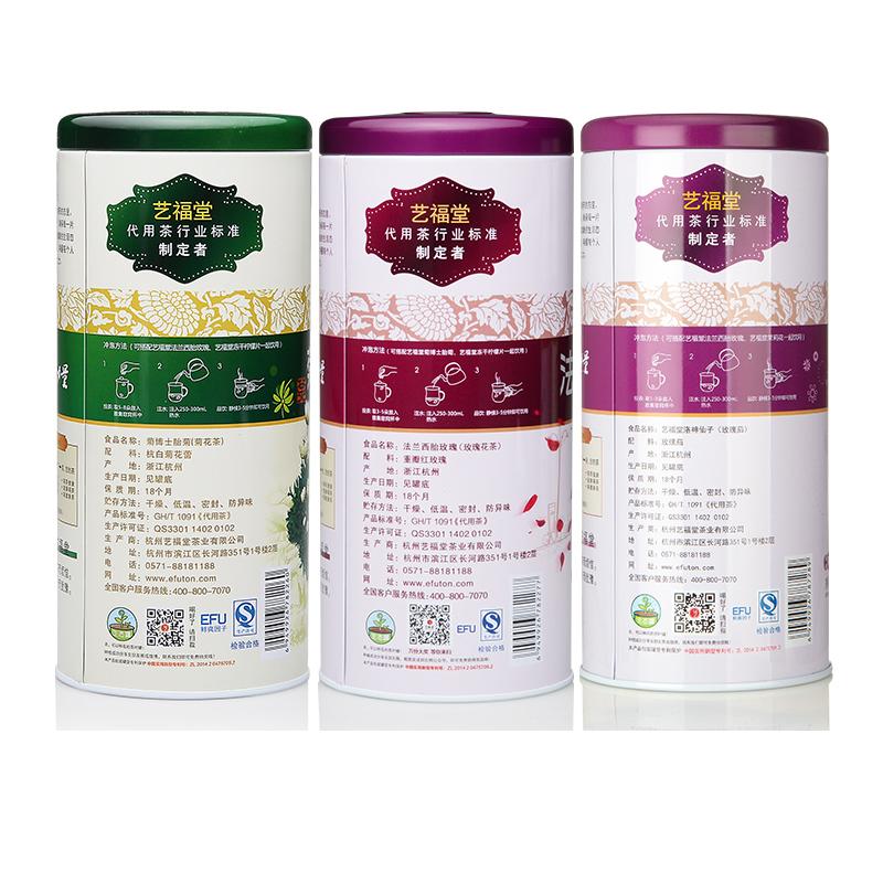 【优品超市】艺福堂 茶叶 花草茶媚颜礼盒装 玫瑰花茶 菊博士胎菊 玫瑰茄 235g