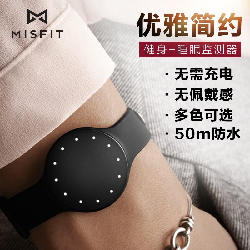 【官方正品】 Misfitshine 时尚智能运动手环  微信 睡眠健康 计步器