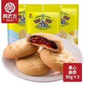 【奥莱特惠】限量400份黄老五 焙芬奇 果心曲奇90gx3 (