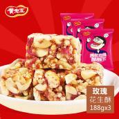 黄老五 坚果酥 玫瑰花生酥糖188g3袋 四川传统休闲零食糕点点心小吃