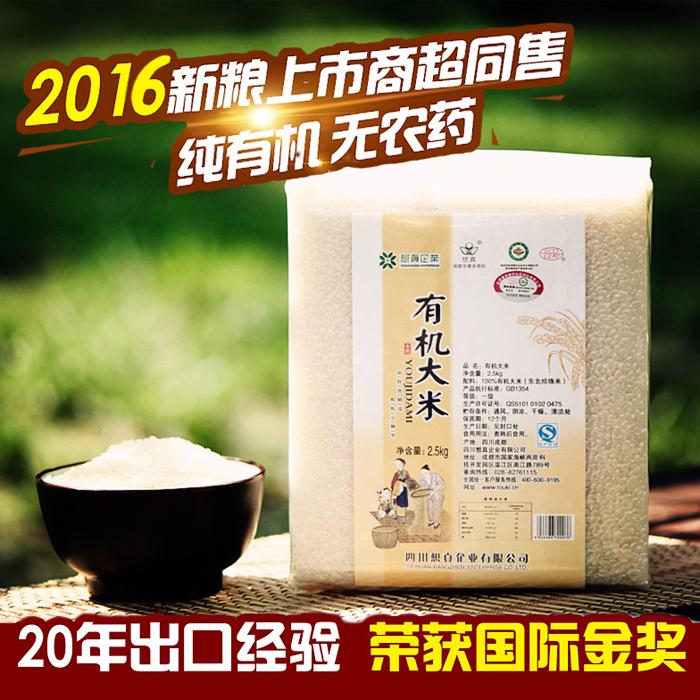 想真有机大米黑龙江虎林东北农家新米珍珠米dami 贡米一级