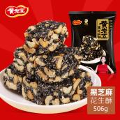 黄老五 黑芝麻酥506g 四川特产零食休闲食品 美食糕点 黑芝麻花生酥