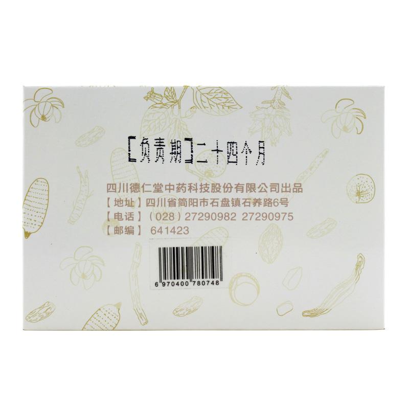 德仁堂 川贝母粉3g 四川产 川贝母磨粉
