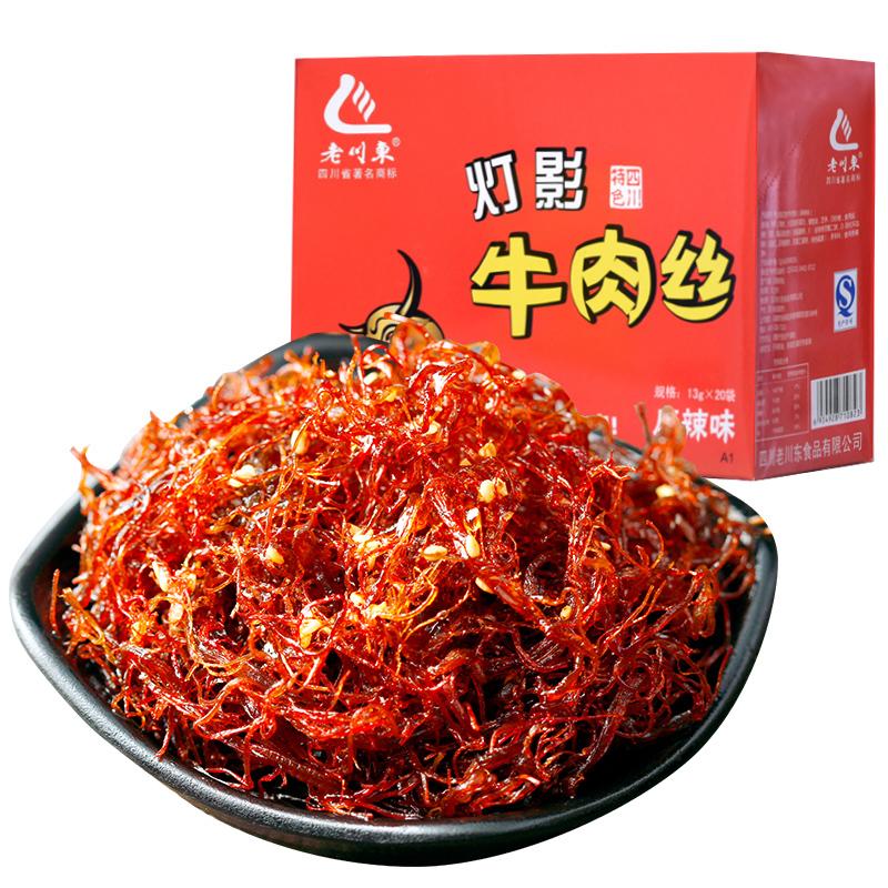 老川东灯影牛肉丝重庆特产小吃川味特色麻辣味办公室休闲零食20包260g盒装