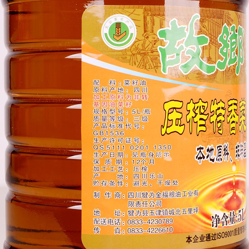 643804故乡缘非转基因三级压榨特香菜籽油5L(偏远地区不发货)