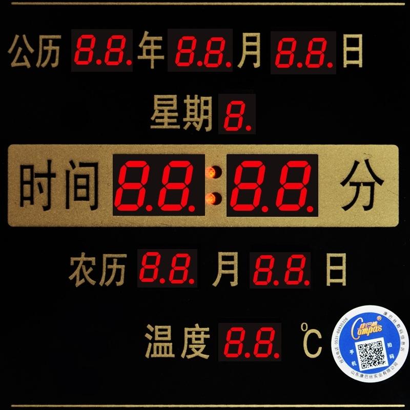 康巴丝(COMPAS)数码万年历挂钟LED电子静音钟表客厅办公室夜光挂表1020 家和万事兴
