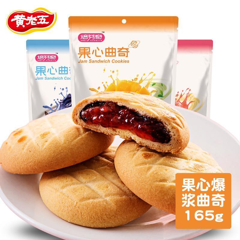 黄老五 焙芬奇夹心曲奇165g夹心水果味零食早餐多口味