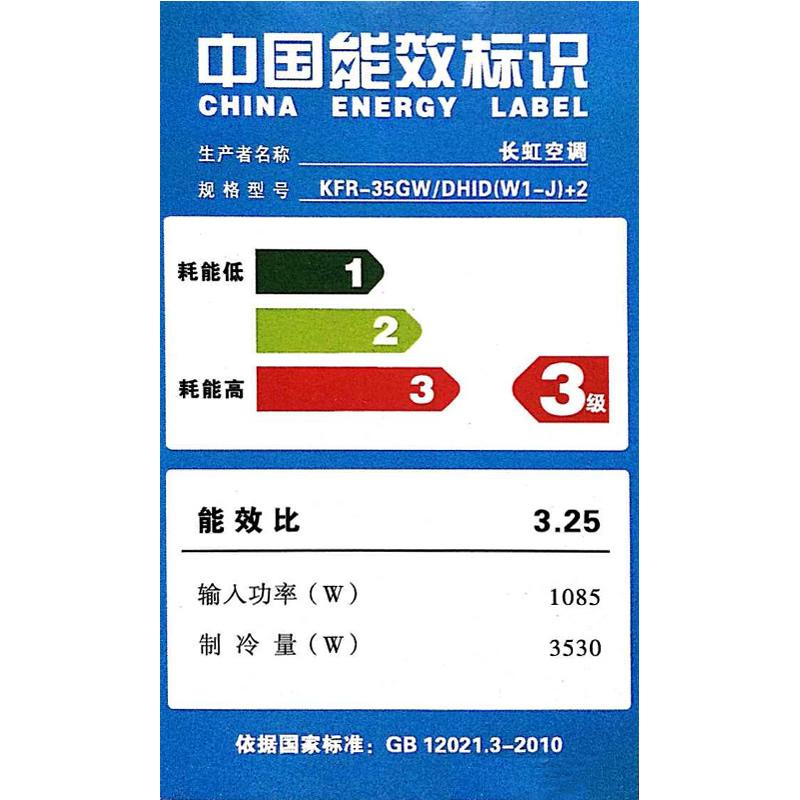 长虹(CHANGHONG) 正1.5匹 壁挂式 冷暖定速空调 KFR-35GW/DHID(W1-J)+2白