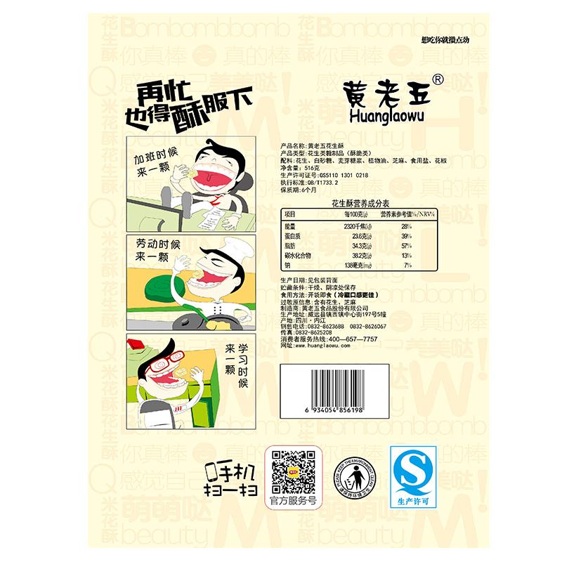 黄老五516g椒盐味花生酥 四川特产休闲零食传统糕点