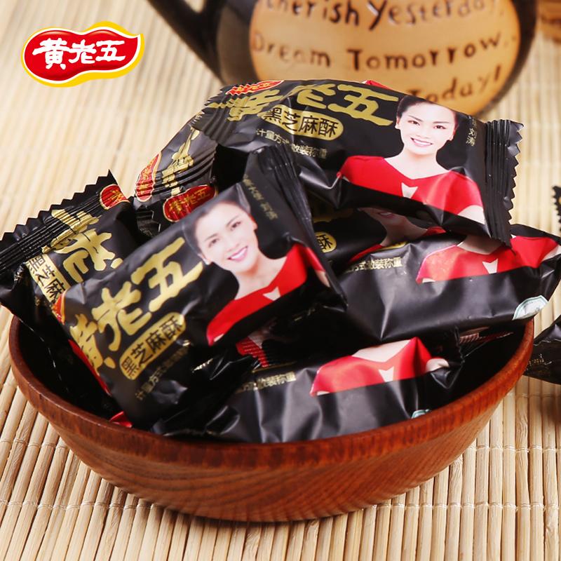 黄老五 原味188g黑芝麻花生酥 零食糕点