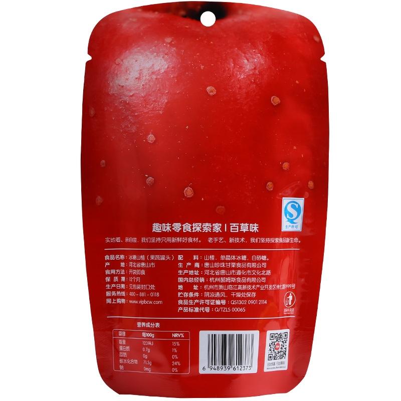 【优品超市】百草味 蜜饯果干 零食冰糖山楂 120g/袋
