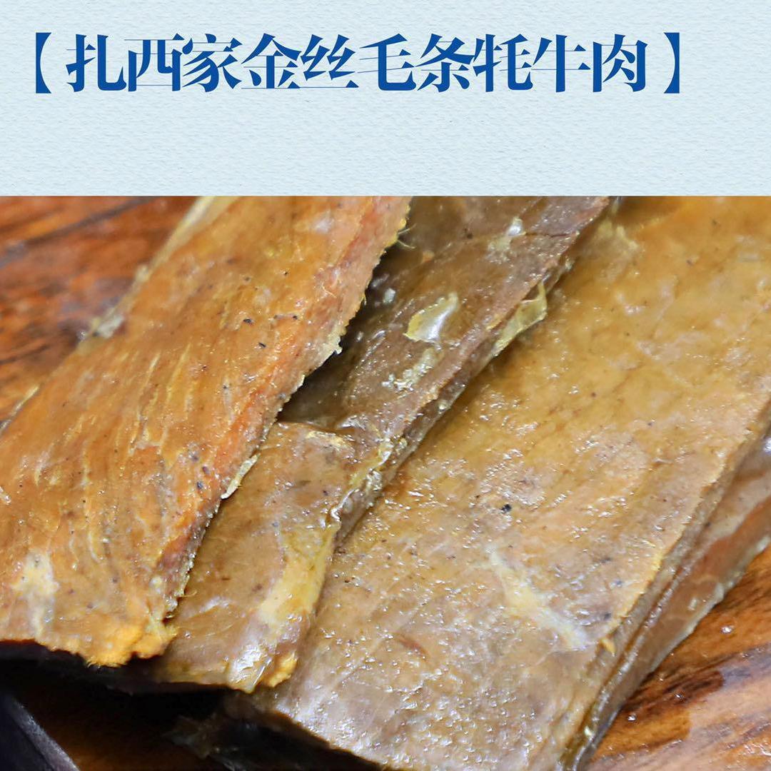 牧礼扎西家牦牛肉(金丝毛条)
