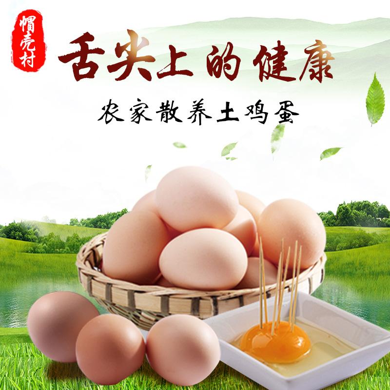 广元帽壳村散养土鸡蛋30枚-四川省内顺丰包邮-2天内发货