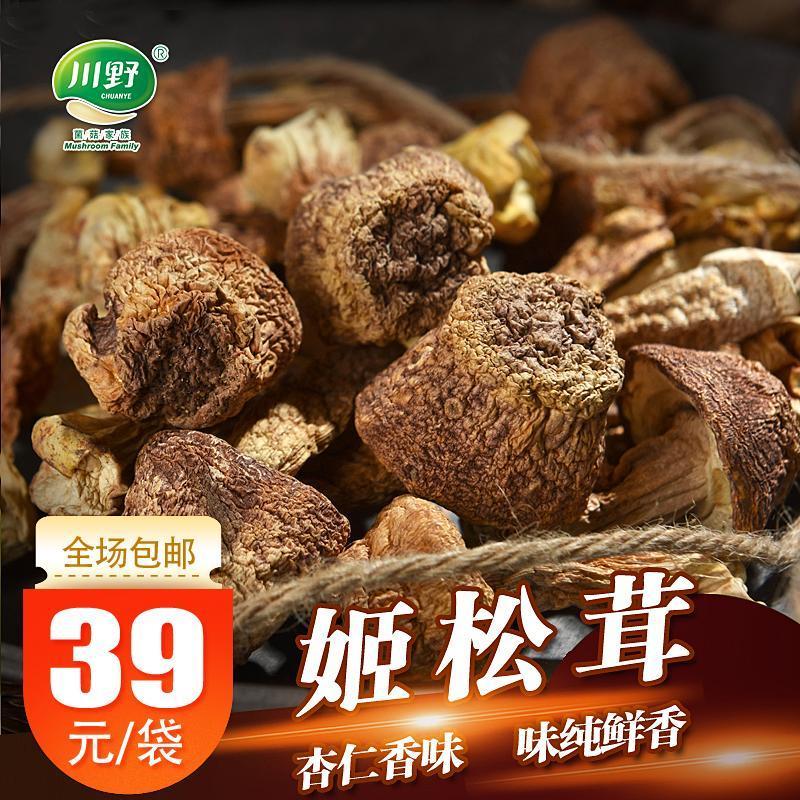 川野甘孜高原姬松茸干货85g非云南特产仿野生松茸菌菇无硫新鲜巴西蘑菇