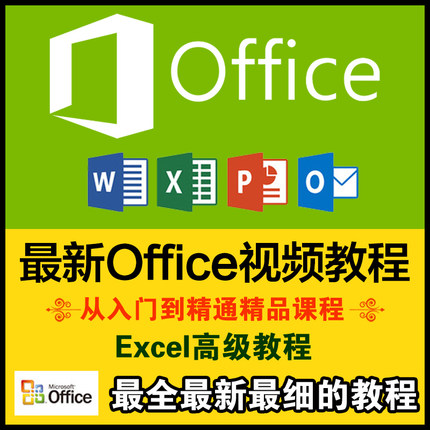 office办公软件2007_Office办公软件视频教程word/excel/ppt/2003/2007/2010/2013全套