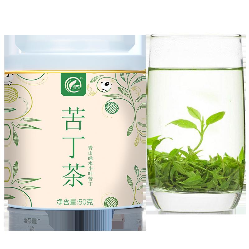 红 花草茶 四川小叶苦丁茶叶青山绿水50克小罐