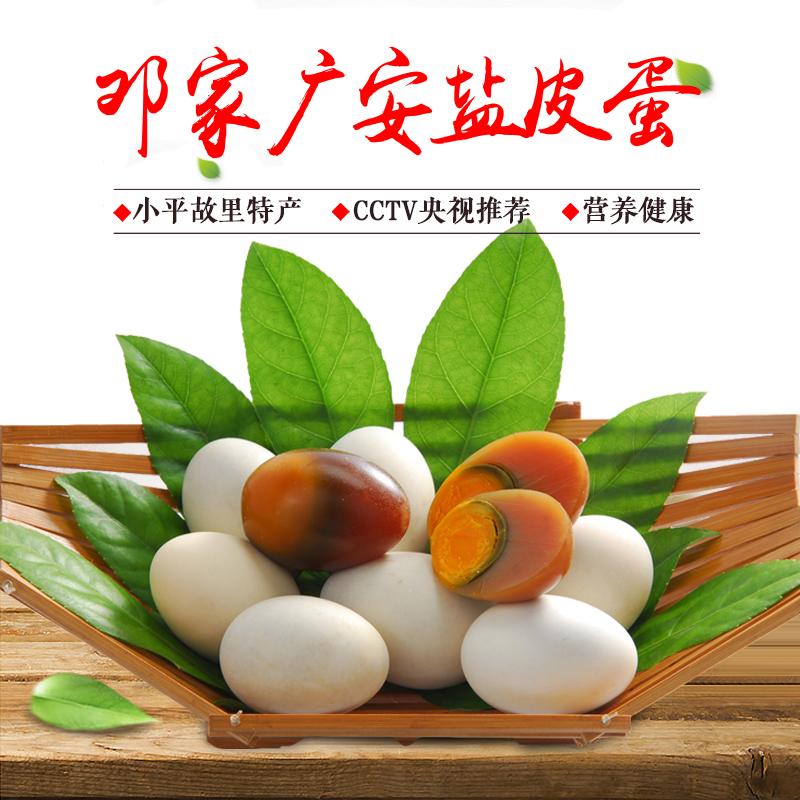 邓家广安盐皮蛋四川特产18枚枚礼盒装1080g四川土特产变蛋松花蛋