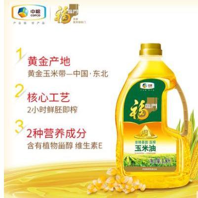 中粮 福临门非转基因黄金产地玉米油1.8L 健康食用油 x【预售商品,年后发货!】