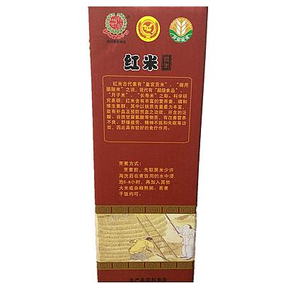 四川特产安岳鑫粮仓  红米  2kg 第二届资阳网购网销节