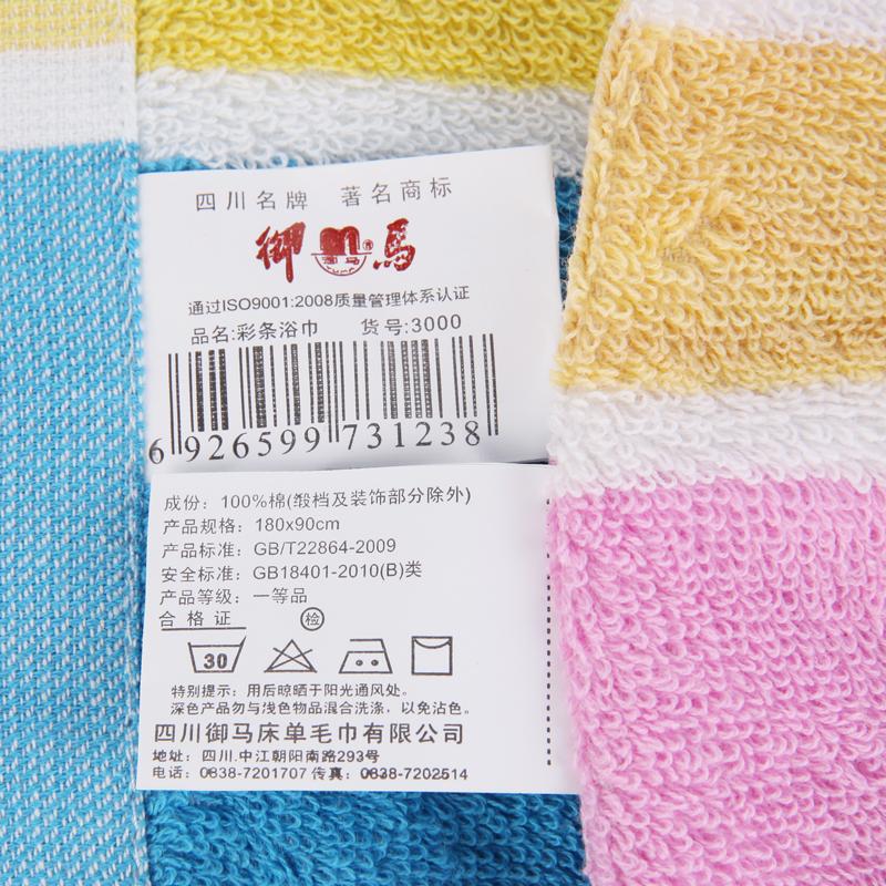纯棉柔软吸水加大加厚浴巾68元送方巾(此为线下销售)