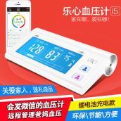 【官方正品】 乐心血压计i5 s Wifi智能上臂式家用电子血压计 高精准智能血压测量仪器 WiFi