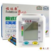 福达康家用血压计FT-B31Y 语音 腕式 自动 电子血压计 三色背光