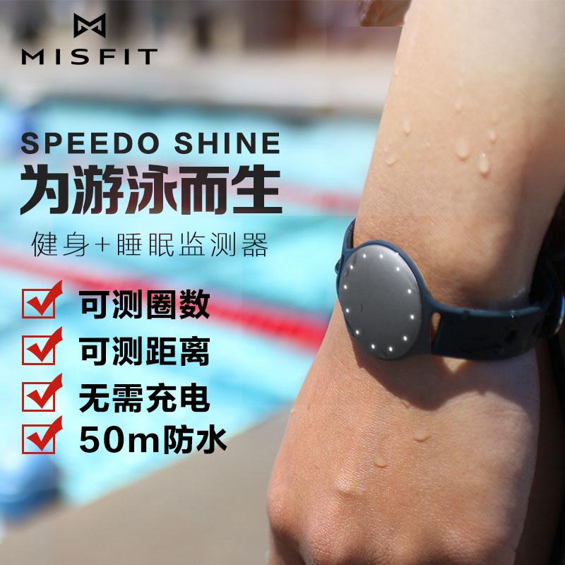 【官方】 Misfit Speedo Shine 健身记步 智能运动手环 游泳防水 距离