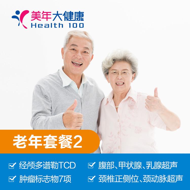 【美年大健康】老年套餐2
