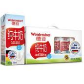 德国进口牛奶 德亚(Weidendorf)全脂纯牛奶 200mlx12盒 礼盒装 【预售商品,年后2.10发货!!
