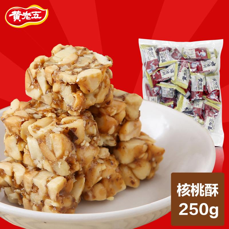 【黄老五 坚果酥】原味花生核桃酥250g 四川土特产休闲零食品糖果 传统糕点美食小吃