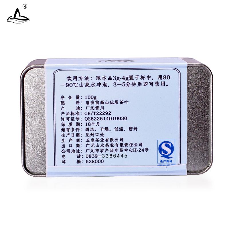 蜀山飞雪飘雪 茉莉花茶浓香型 新茶高山生态有机茶 二两盒装
