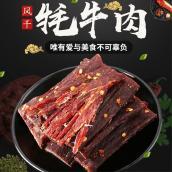 青海特产高原藏区手撕风干牦牛肉 五香/麻辣味  单品口味净重250g